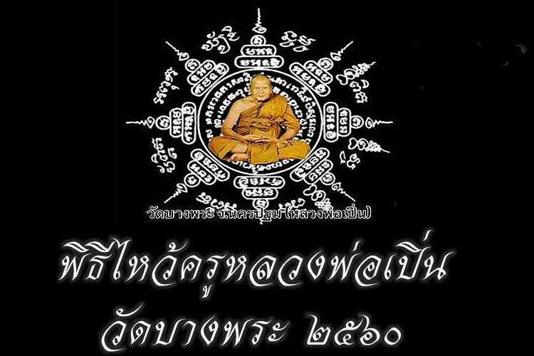 Les Tatouages En Thailande Bestfynd Thailand